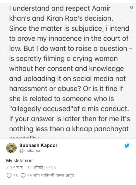 Twitter post by @subkapoor: My statement