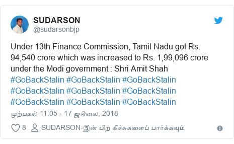 டுவிட்டர் இவரது பதிவு @sudarsonbjp: Under 13th Finance Commission, Tamil Nadu got Rs. 94,540 crore which was increased to Rs. 1,99,096 crore under the Modi government   Shri Amit Shah #GoBackStalin #GoBackStalin #GoBackStalin #GoBackStalin #GoBackStalin #GoBackStalin #GoBackStalin #GoBackStalin #GoBackStalin