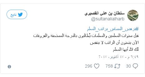 تويتر رسالة بعث بها @sultanalialharb: #نرفض_المساس_براتب_المعلمقبل سنوات المعلمين والمعلمات يُطالبون بالدرجة المستحقة والفروقاتالآن يتمنون أن الراتب لا ينقصلك الله أيها المعلم