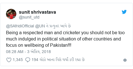 Twitter post by @sunit_utd: Being a respected man and cricketer you should not be too much indulged in political situation of other countries and focus on wellbeing of Pakistan!!!