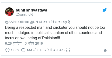 ट्विटर पोस्ट @sunit_utd: Being a respected man and cricketer you should not be too much indulged in political situation of other countries and focus on wellbeing of Pakistan!!!