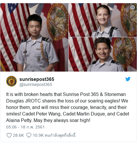 Twitter โพสต์โดย @sunrisepost365: It is with broken hearts that Sunrise Post 365 & Stoneman Douglas JROTC shares the loss of our soaring eagles! We honor them, and will miss their courage, tenacity, and their smiles! Cadet Peter Wang, Cadet Martin Duque, and Cadet Alaina Petty. May they always soar high!