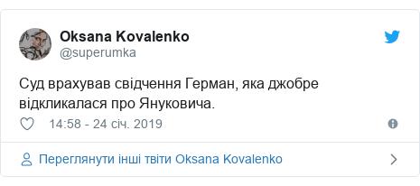 Twitter допис, автор: @superumka: Суд врахував свідчення Герман, яка джобре відкликалася про Януковича.