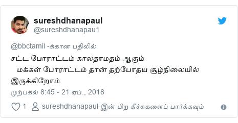 டுவிட்டர் இவரது பதிவு @sureshdhanapau1: சட்ட போராட்டம் காலதாமதம் ஆகும்    மக்கள் போராட்டம் தான் தற்போதய சூழ்நிலையில் இருக்கிறோம்
