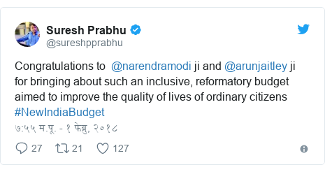 Twitter post by @sureshpprabhu: Congratulations to  @narendramodi ji and @arunjaitley ji for bringing about such an inclusive, reformatory budget aimed to improve the quality of lives of ordinary citizens #NewIndiaBudget