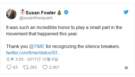Twitter post by @susanthesquark: It was such an incredible honor to play a small part in the movement that happened this year. Thank you @TIME for recognizing the silence breakers.