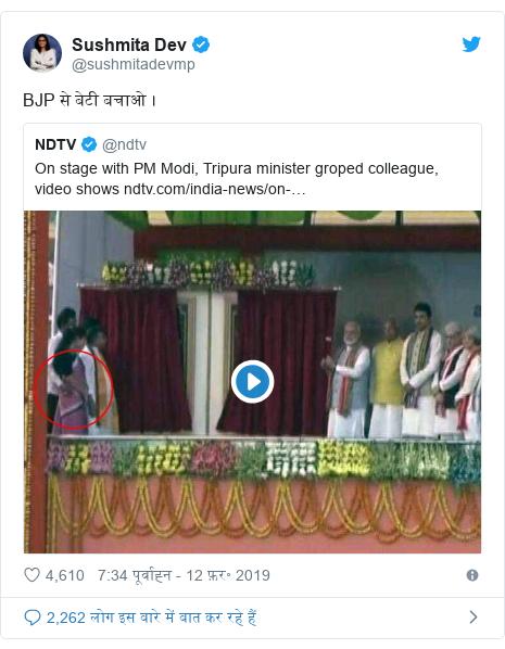 ट्विटर पोस्ट @sushmitadevmp: BJP से बेटी बचाओ ।