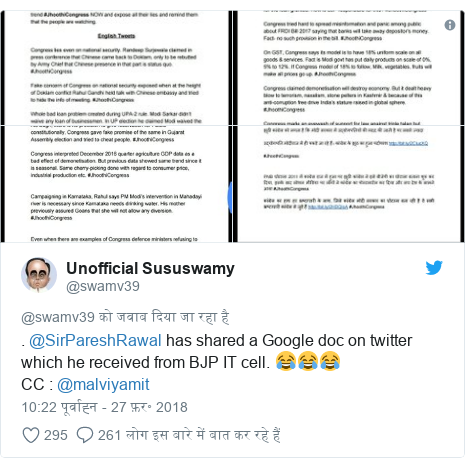 ट्विटर पोस्ट @swamv39: . @SirPareshRawal has shared a Google doc on twitter which he received from BJP IT cell. 😂😂😂 CC   @malviyamit