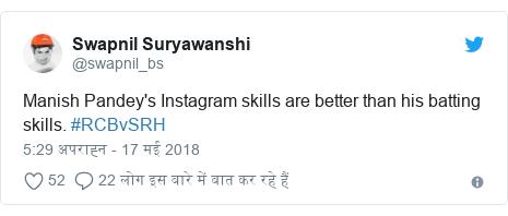 ट्विटर पोस्ट @swapnil_bs: Manish Pandey's Instagram skills are better than his batting skills. #RCBvSRH