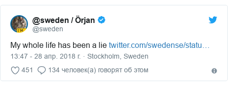 Twitter пост, автор: @sweden: My whole life has been a lie