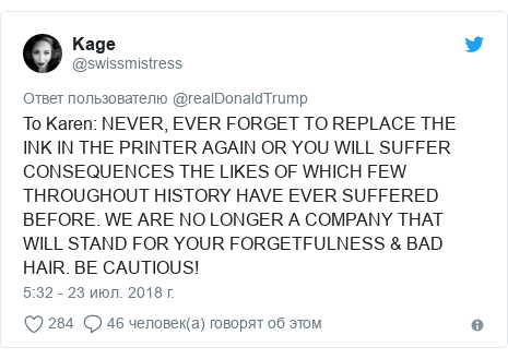Twitter пост, автор: @swissmistress: To Karen  NEVER, EVER FORGET TO REPLACE THE INK IN THE PRINTER AGAIN OR YOU WILL SUFFER CONSEQUENCES THE LIKES OF WHICH FEW THROUGHOUT HISTORY HAVE EVER SUFFERED BEFORE. WE ARE NO LONGER A COMPANY THAT WILL STAND FOR YOUR FORGETFULNESS & BAD HAIR. BE CAUTIOUS!