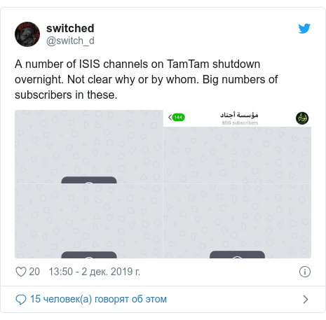 Twitter пост, автор: @switch_d: A number of ISIS channels on TamTam shutdown overnight. Not clear why or by whom. Big numbers of subscribers in these.