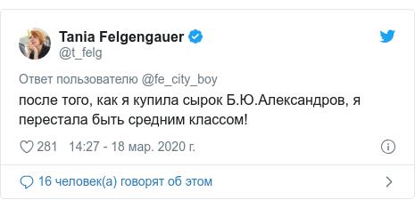 Twitter пост, автор: @t_felg: после того, как я купила сырок Б.Ю.Александров, я перестала быть средним классом!
