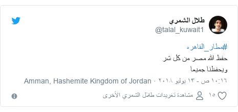 تويتر رسالة بعث بها @talal_kuwait1: #مطار_القاهره حفظ الله مصر من كل شر ويحفظنا جميعا