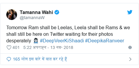 ट्विटर पोस्ट @tamannaW: Tomorrow Ram shall be Leelas, Leela shall be Rams & we shall still be here on Twitter waiting for their photos desperately 🧟‍♀️ #DeepVeerKiShaadi #DeepikaRanveer