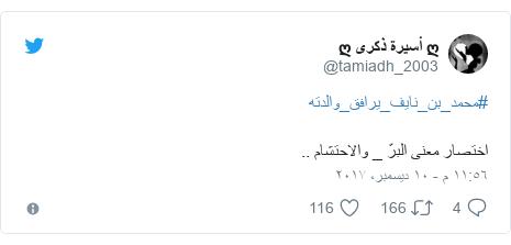 تويتر رسالة بعث بها @tamiadh_2003: #محمد_بن_نايف_يرافق_والدتهاختصار  معنى البرّ  _ والاحتشام ..