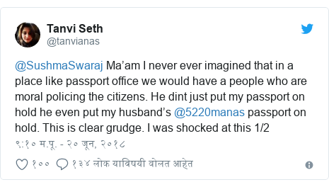 Twitter post by @tanvianas: @SushmaSwaraj Ma'am I never ever imagined that in a place like passport office we would have a people who are moral policing the citizens. He dint just put my passport on hold he even put my husband's @5220manas passport on hold. This is clear grudge. I was shocked at this 1/2