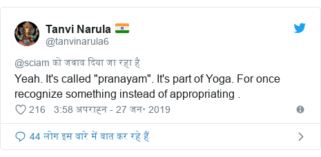 """ट्विटर पोस्ट @tanvinarula6: Yeah. It's called """"pranayam"""". It's part of Yoga. For once recognize something instead of appropriating ."""