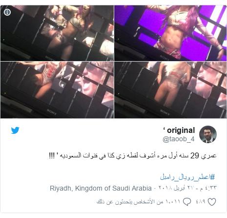 تويتر رسالة بعث بها @taoob_4: عمري 29 سنه أول مره أشوف لقطه زي كذا في قنوات السعوديه ' !!!  #اعظم_رويال_رامبل