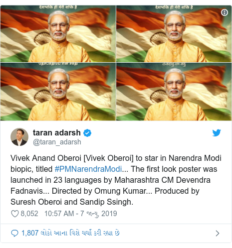 Twitter post by @taran_adarsh: Vivek Anand Oberoi [Vivek Oberoi] to star in Narendra Modi biopic, titled #PMNarendraModi... The first look poster was launched in 23 languages by Maharashtra CM Devendra Fadnavis... Directed by Omung Kumar... Produced by Suresh Oberoi and Sandip Ssingh.
