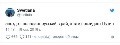 Twitter пост, автор: @tarttula: анекдот  попадает русский в рай, а там президент Путин