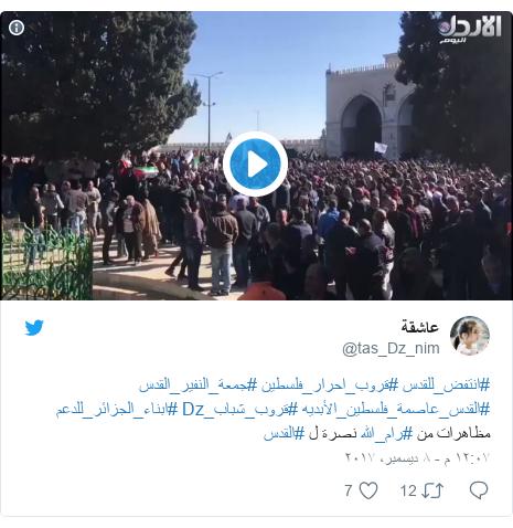 تويتر رسالة بعث بها @tas_Dz_nim: #انتفض_للقدس #قروب_احرار_فلسطين #جمعة_النفير_القدس  #القدس_عاصمة_فلسطين_الأبديه #قروب_شباب_Dz #ابناء_الجزائر_للدعم مظاهرات من #رام_الله  نصرة ل #القدس