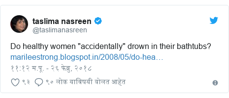 """Twitter post by @taslimanasreen: Do healthy women """"accidentally"""" drown in their bathtubs?"""