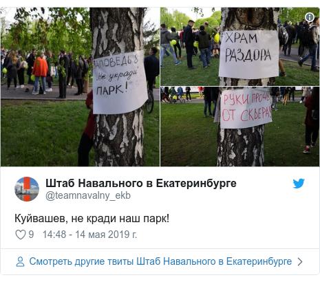 Twitter пост, автор: @teamnavalny_ekb: Куйвашев, не кради наш парк!