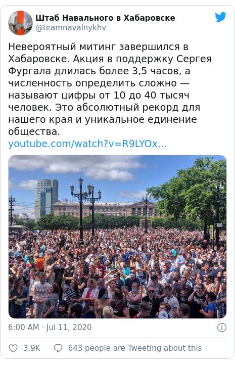 Twitter post by @teamnavalnykhv: Невероятный митинг завершился в Хабаровске. Акция в поддержку Сергея Фургала длилась более 3,5 часов, а численность определить сложно — называют цифры от 10 до 40 тысяч человек. Это абсолютный рекорд для нашего края и уникальное единение общества.