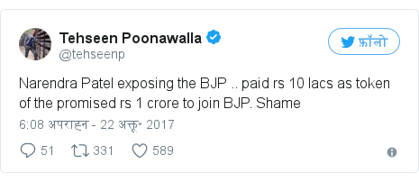 ट्विटर पोस्ट @tehseenp: Narendra Patel exposing the BJP .. paid rs 10 lacs as token of the promised rs 1 crore to join BJP. Shame