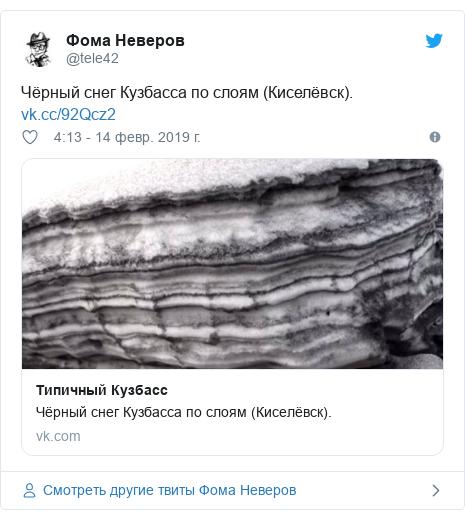 Twitter пост, автор: @tele42: Чёрный снег Кузбасса по слоям (Киселёвск).