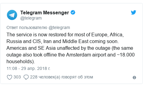 Twitter пост, автор: @telegram: The service is now restored for most of Europe, Africa, Russia and CIS, Iran and Middle East coming soon. Americas and SE Asia unaffected by the outage (the same outage also took offline the Amsterdam airport and ~18.000 households).