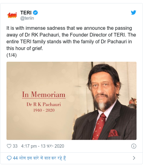 ट्विटर पोस्ट @teriin: It is with immense sadness that we announce the passing away of Dr RK Pachauri, the Founder Director of TERI. The entire TERI family stands with the family of Dr Pachauri in this hour of grief.(1/4)
