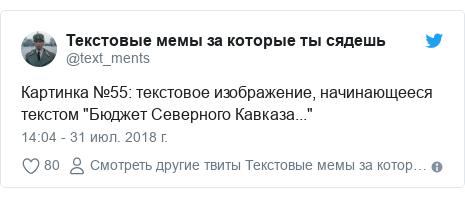 """Twitter пост, автор: @text_ments: Картинка №55  текстовое изображение, начинающееся текстом """"Бюджет Северного Кавказа..."""""""