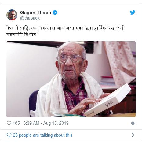 Twitter post by @thapagk: नेपाली साहित्यका एक तारा आज अस्ताएका छन्। हार्दिक श्रद्धाञ्जली मदनमणि दिक्षीत !