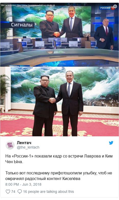 Twitter post by @the_lentach: На «России-1» показали кадр со встречи Лаврова и Ким Чен Ына.Только вот последнему прифотошопили улыбку, чтоб не омрачнял радостный контент Киселёва