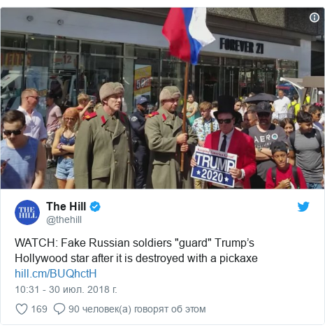 """Twitter пост, автор: @thehill: WATCH  Fake Russian soldiers """"guard"""" Trump's Hollywood star after it is destroyed with a pickaxe"""