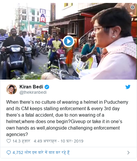 ट्विटर पोस्ट @thekiranbedi: When there's no culture of wearing a helmet in Puducherry and its CM keeps stalling enforcement & every 3rd day there's a fatal accident, due to non wearing of a helmet,where does one begin?Giveup or take it in one's own hands as well,alongside challenging enforcement agencies?
