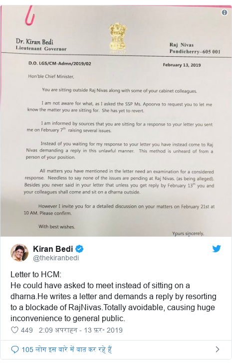 ट्विटर पोस्ट @thekiranbedi: Letter to HCM  He could have asked to meet instead of sitting on a dharna.He writes a letter and demands a reply by resorting to a blockade of RajNivas.Totally avoidable, causing huge inconvenience to general public.