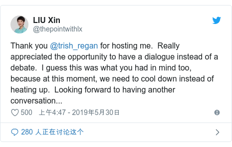 Twitter 用户名 @thepointwithlx: Thank you @trish_regan for hosting me.  Really appreciated the opportunity to have a dialogue instead of a debate.  I guess this was what you had in mind too, because at this moment, we need to cool down instead of heating up.  Looking forward to having another conversation...