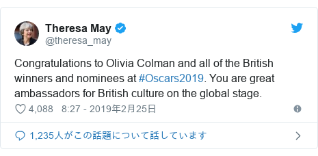 Twitter post by @theresa_may: Congratulations to Olivia Colman and all of the British winners and nominees at #Oscars2019. You are great ambassadors for British culture on the global stage.