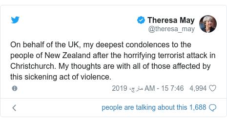 ٹوئٹر پوسٹس @theresa_may کے حساب سے: On behalf of the UK, my deepest condolences to the people of New Zealand after the horrifying terrorist attack in Christchurch. My thoughts are with all of those affected by this sickening act of violence.
