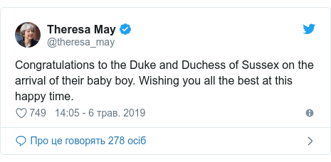 Twitter допис, автор: @theresa_may: Congratulations to the Duke and Duchess of Sussex on the arrival of their baby boy. Wishing you all the best at this happy time.