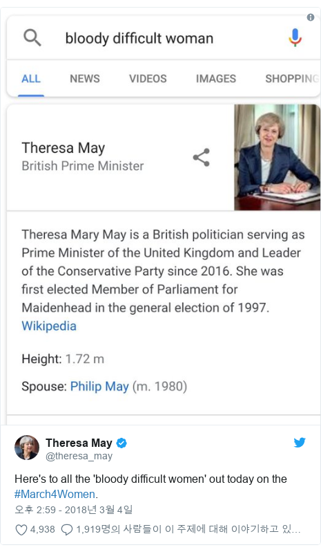 Twitter post by @theresa_may: Here's to all the 'bloody difficult women' out today on the #March4Women.