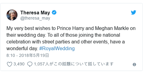 Twitter post by @theresa_may: My very best wishes to Prince Harry and Meghan Markle on their wedding day. To all of those joining the national celebration with street parties and other events, have a wonderful day. #RoyalWedding