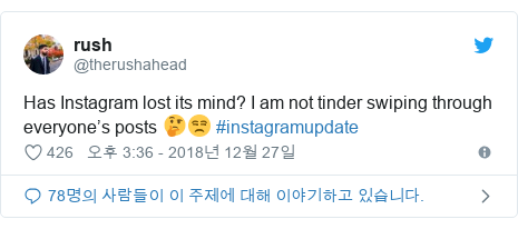 Twitter post by @therushahead: Has Instagram lost its mind? I am not tinder swiping through everyone's posts 🤔😒 #instagramupdate
