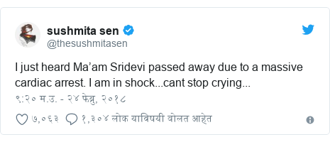 Twitter post by @thesushmitasen: I just heard Ma'am Sridevi passed away due to a massive cardiac arrest. I am in shock...cant stop crying...