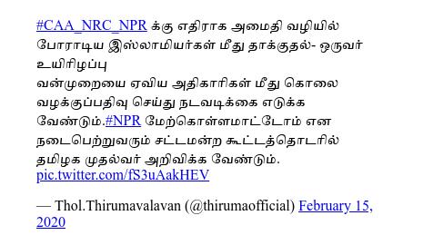 டுவிட்டர் இவரது பதிவு @thirumaofficial: #CAA_NRC_NPR க்கு எதிராக  அமைதி வழியில் போராடிய இஸ்லாமியர்கள் மீது தாக்குதல்-  ஒருவர் உயிரிழப்புவன்முறையை ஏவிய அதிகாரிகள் மீது கொலை வழக்குப்பதிவு செய்து நடவடிக்கை எடுக்க வேண்டும்.#NPR மேற்கொள்ளமாட்டோம் என நடைபெற்றுவரும் சட்டமன்ற கூட்டத்தொடரில் தமிழக முதல்வர் அறிவிக்க வேண்டும்.
