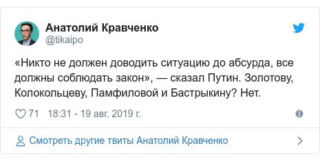 Twitter пост, автор: @tikaipo: «Никто не должен доводить ситуацию до абсурда, все должны соблюдать закон», — сказал Путин. Золотову, Колокольцеву, Памфиловой и Бастрыкину? Нет.
