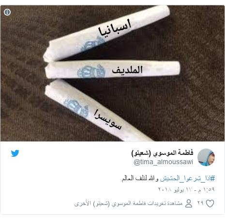 تويتر رسالة بعث بها @tima_almoussawi: #اذا_شرعوا_الحشيش والله لنلف العالم